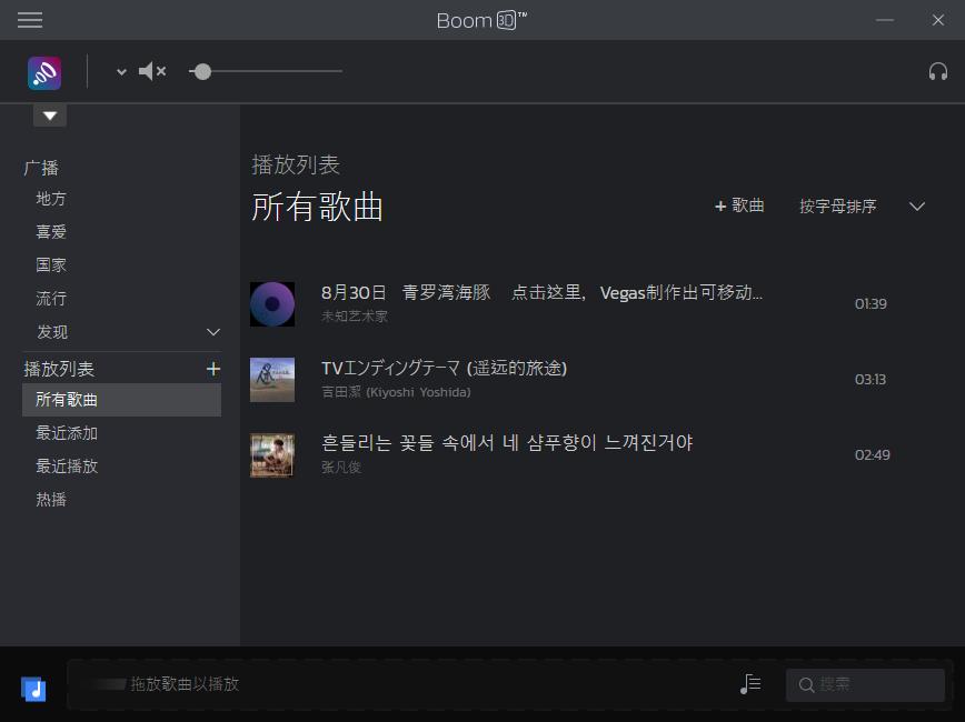 Boom 3DV1.1.5 官方版截图4