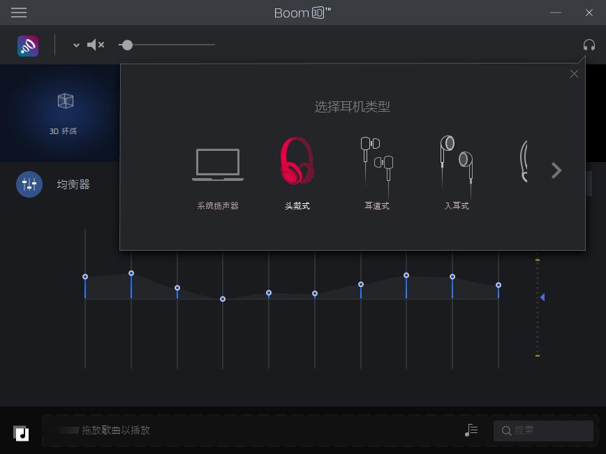 Boom 3DV1.1.5 官方版截图3
