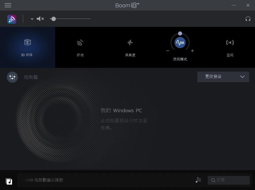 Boom 3DV1.1.5 官方版截图1