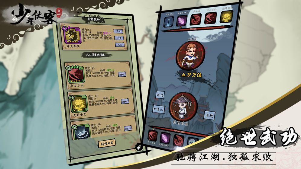 【少年侠客官网手游】少年侠客下载,少年侠客安卓/ios版,攻略,兑换码,飞翔游戏库