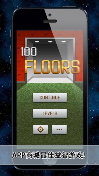 100�与�梯V2.8.1 安卓版