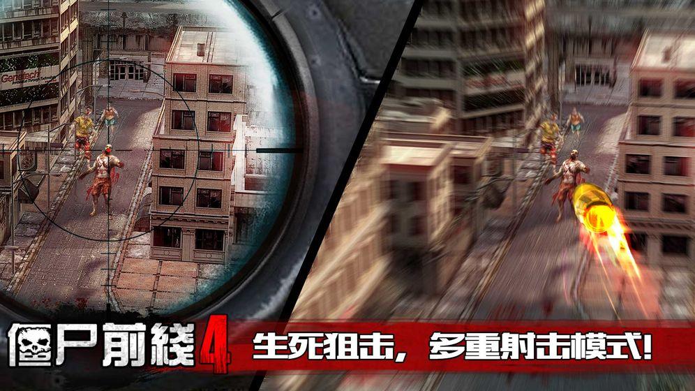 僵尸前线4官方手游-僵尸前线4正版下载-僵尸前线4安卓/苹果版安装-飞翔游戏库