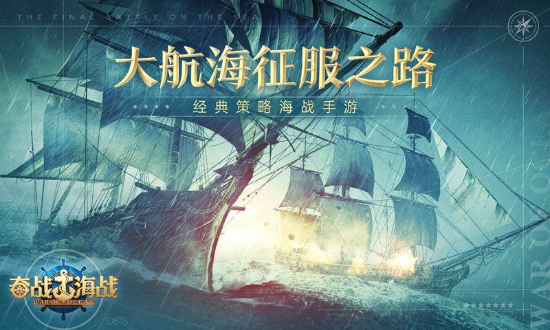 奋战海战V1.1 ios版