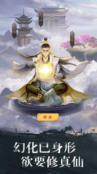修真江湖V3.6.1 IOS版