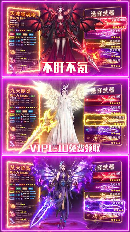 仙宫战纪无限送充值版上线就送VIP10