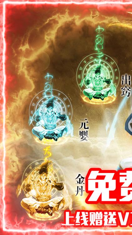 仙宫战纪至尊版变态版