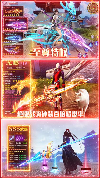 仙宫战纪福利版送1亿银元版