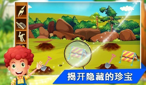 恐龙与游戏的孩子V9.5 安卓版