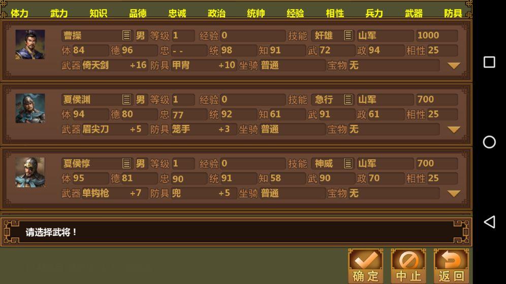 手中三国V1.0.148 苹果版