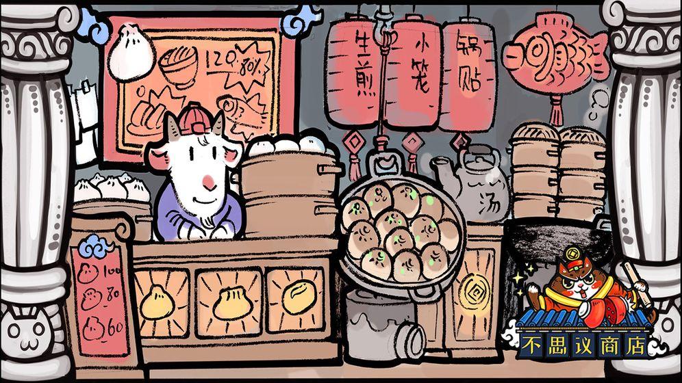 世界猫物语之不思议商店V1.0 安卓版