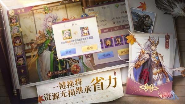 三国志幻想大陆礼包兑换码