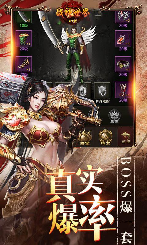 战神世界高爆版超变版