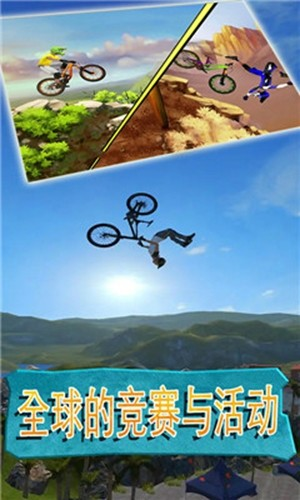 模拟山地自行车V1.0 安卓版