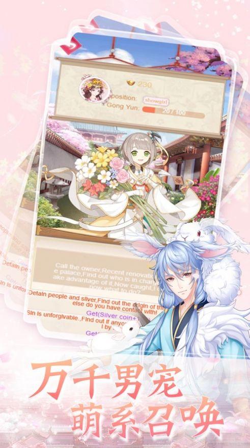 女皇恋爱手册V1.0 苹果版