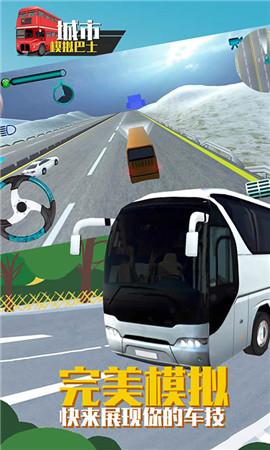 城市模拟巴士V1.2.8 安卓版截图5