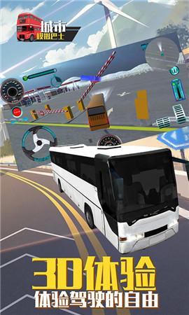 城市模拟巴士V1.2.8 安卓版截图3