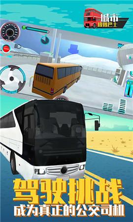 城市模拟巴士V1.2.8 安卓版截图2
