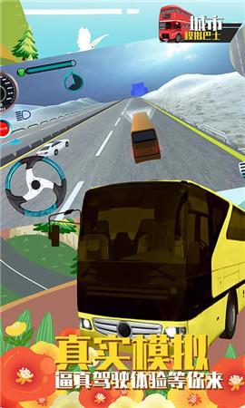 城市模拟巴士V1.2.8 安卓版截图1