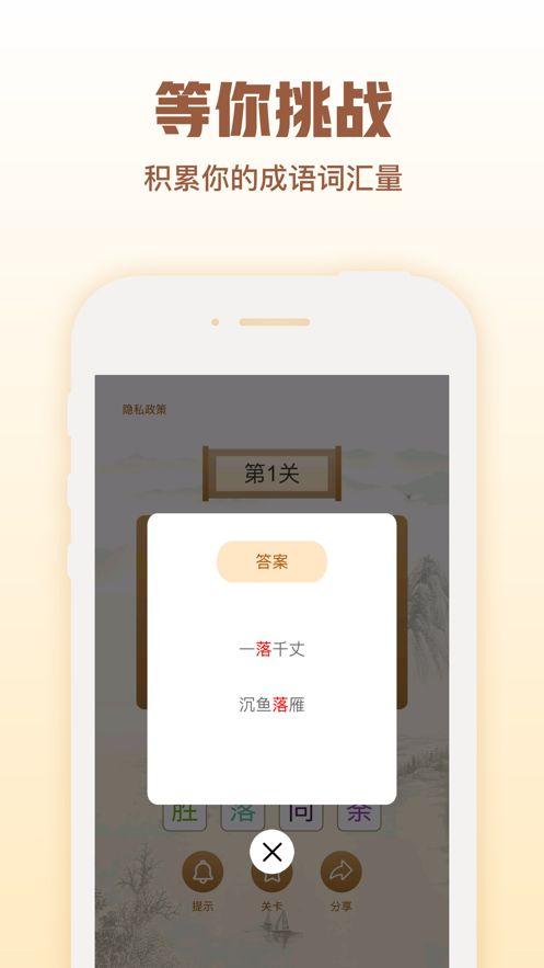 猜字官老爷V5.9.6 苹果版