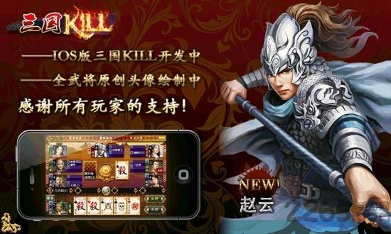 三国killV5.0.1 安卓版