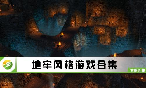 52z飞翔网小编整理了【地牢风格游戏合集】,提供地牢风格手游下载、地牢风格的游戏推荐。其中包括不可能的Boss、翡翠地牢、随机地牢无尽冒险、小小墓地地牢探险家、地下城时光、致命地牢等等,感兴趣的小伙伴快来下载体验吧!