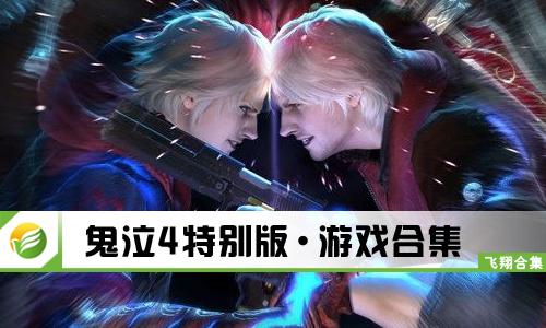 鬼泣4特别版