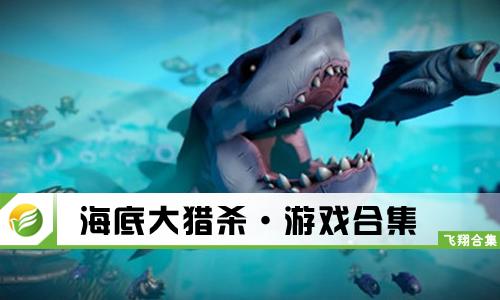 52z飞翔网小编整理了【海底大猎杀·游戏合集】,提供海底大猎杀正版下载安装、海底大猎杀中文版/破解版/免费版/手机版下载。游戏中,你将控制着不同的鲨鱼,完成捕食任务,在游戏中如果超过时间还未猎杀到猎物,你扮演的鲨鱼就将会饥饿至死。喜欢的朋友赶紧来下载体验吧!