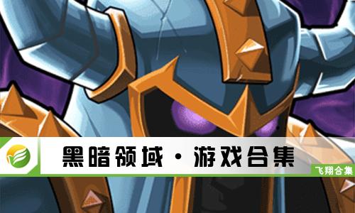 52z飞翔网小编整理了【黑暗领域·游戏合集】,提供黑暗领域手游中文版、黑暗领域游戏破解版、黑暗领域安卓/IOS版下载。黑暗的力量笼罩着邪恶的古代神殿。战士被托付着所有的希望去追寻强大的力量。在充满神秘和未知的神殿里探险,去追求力量,去解放黑暗吧!