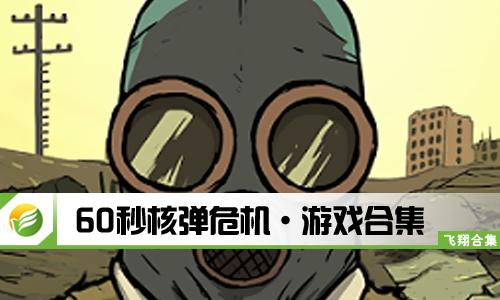 60秒核弹危机