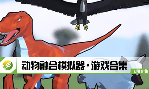 52z飞翔网小编整理了【动物融合模拟器·游戏合集】,提供动物融合模拟器手机版apk、动物融合模拟器无敌版/破解版/无限金币版下载。动物融合模拟器中玩家可以创建自己的军队,通过将真实或传奇动物混合成数千种可能的组合来创造新生物,将他们组成一支强大的军队,在单人战役或在线多人游戏中与朋友或随机挑战者战斗!