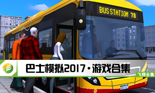 52z飛翔網小編整理了【巴士模擬2017·游戲合集】,提供巴士模擬2017下載安裝、巴士模擬2017漢化版/破解版/無限金幣版/手機版下載。內容豐富的巴士模擬駕駛游戲。市中心、郊區、農村等多種貼近現實的駕駛環境可選。雙層巴士、校車、連節巴士等多種車型可體驗不同的操控感受。