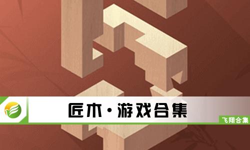 52z飞翔网小编整理了【匠木·游戏合集】,提供匠木游戏免费版、匠木破解版/解锁版/完整版下载。游戏为您呈现了多种不同的关卡,你可以任意的进行挑战,掌握技巧,利用各种道具来对木头进行处理,游戏的玩法非常的简单,上手也是非常的简单的。