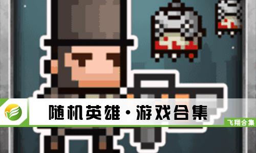 52z飞翔网小编整理了【随机英雄·游戏合集】,提供随机英雄安卓手机版、随机英雄破解版/无限金币版/免费版下载。游戏中,你需要射杀或者直接跳跃躲避掉那些怪物,找到下一个场景的入口过关。