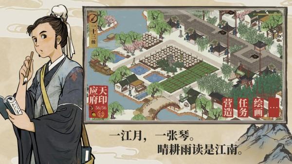 江南百景图无限元宝版