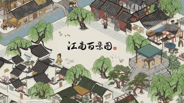 江南百景图免登录版