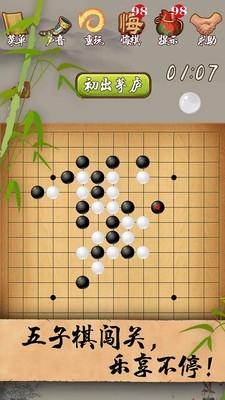 超级经典五子棋V2.08 安卓版