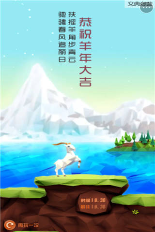 吉羊贺新春