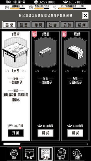 三秋食肆V1.0 安卓版