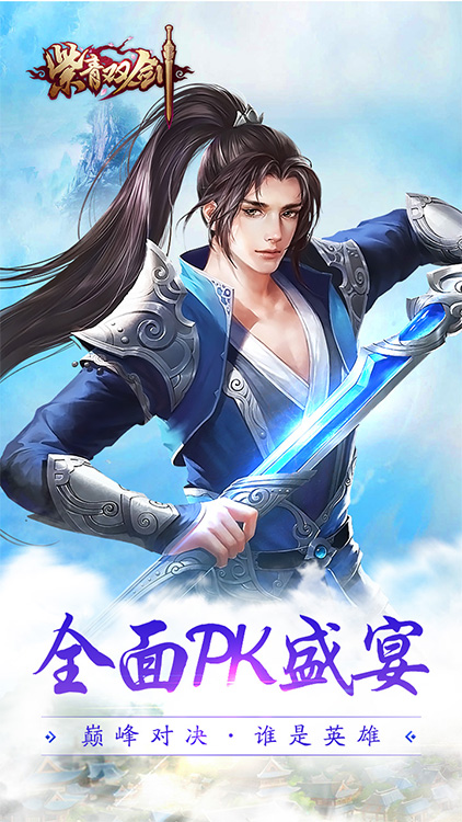 紫青双剑(上线送充值)飞升版无限送充版