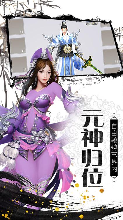 剑侠奇缘(无限充值卡)福利版无限元宝版