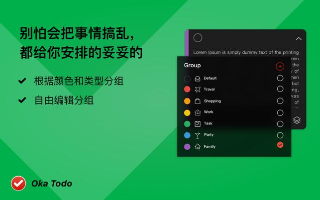 Oka TodoV1.0.0 Mac版