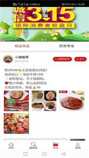 淘淘猪V1.0.18 安卓版