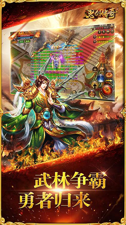 怒剑传奇星耀版超爆版