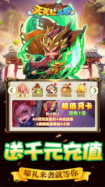 天天怼三国(送千元充值)星耀版试玩版