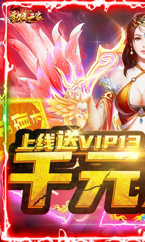 教主之家超V版上线送VIP13