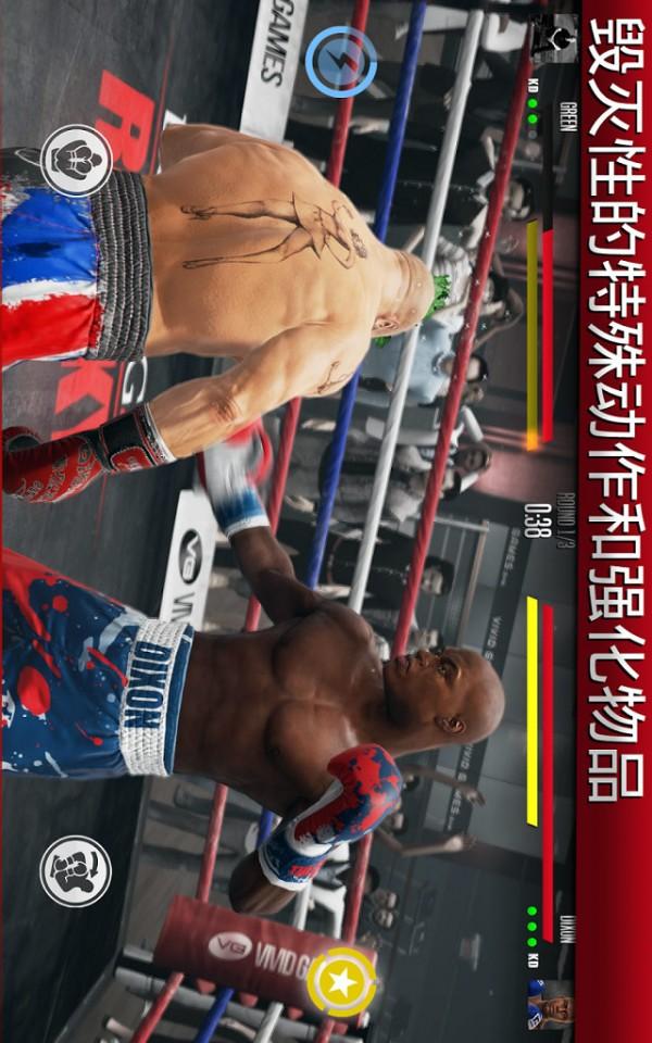 真实拳击2V1.8 安卓版