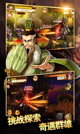 狂斩三国2是一款三国题材动作策略RPG游戏。黄巾之乱、虎牢关之役、赤壁之战、荆州争夺战和南蛮入侵等三国演义中的经典剧情都将跃然纸上。