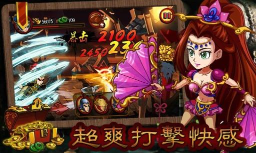 狂斩三国V1.5.1 安卓tv版