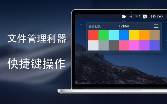 iFolderV1.0 Mac版