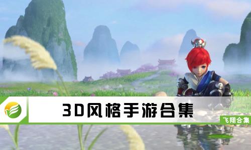3D风格手游